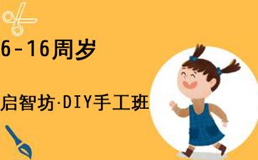 杨梅红教育6-16周岁启智坊·DIY手工班