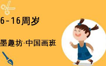 杨梅红教育6-16周岁墨趣坊·中国画班