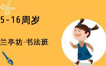 杨梅红教育5-16周岁兰亭坊·书法班