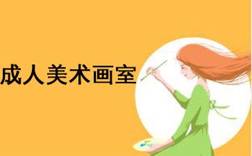 杨梅红教育成人美术画室
