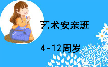杨梅红教育4-12周岁艺术安亲班