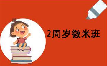 杨梅红教育2周岁微米班