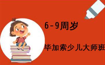 杨梅红教育6-9周岁毕加索少儿大师班