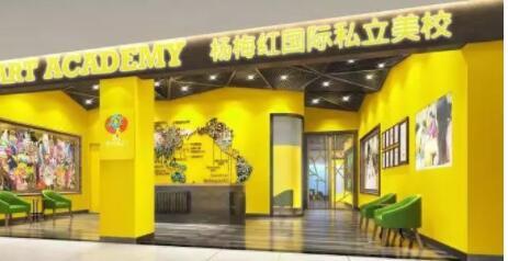 杨梅红教育杨梅红国际私立美校(武汉光谷保利校区)