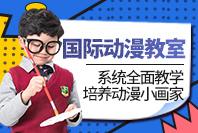 杨梅红教育8-16周岁国际动漫教室