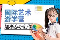 杨梅红教育9-18周岁国际艺术游学营