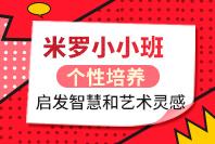 杨梅红教育3周岁米罗小小班
