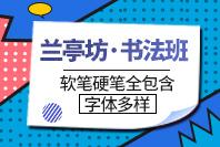 杨梅红5-16周岁兰亭坊·书法班