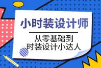 杨梅红教育6-16周岁小时装设计师班