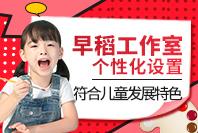 杨梅红教育4-5周岁早稻工作室