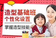 杨梅红教育10-16周岁造型基础班