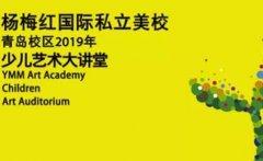 杨梅红教育青岛杨梅红艺术大讲堂报名开始,礼品相送