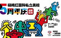 杨梅红教育成都杨梅红国际私立美校5周年庆 钜惠来