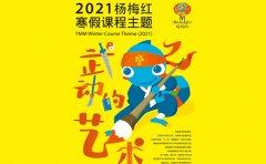 杨梅红教育杨梅红国际私立美校寒假班 让孩子的寒假