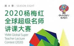 杨梅红教育杨梅红国际私立美校全球名师大赛开启